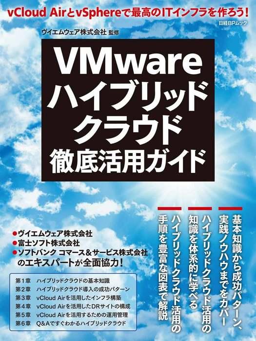 VMwareハイブリッドクラウド徹底活用ガイド(日経BP Next ICT選書)拡大写真