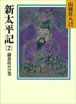 新太平記(2) 鎌倉攻めの巻-電子書籍