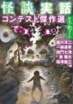 怪談実話コンテスト傑作選 お不動さん-電子書籍