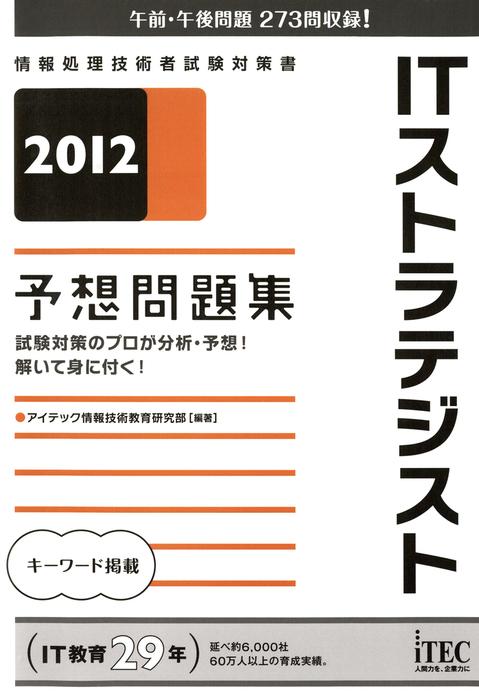 2012 ITストラテジスト予想問題集拡大写真