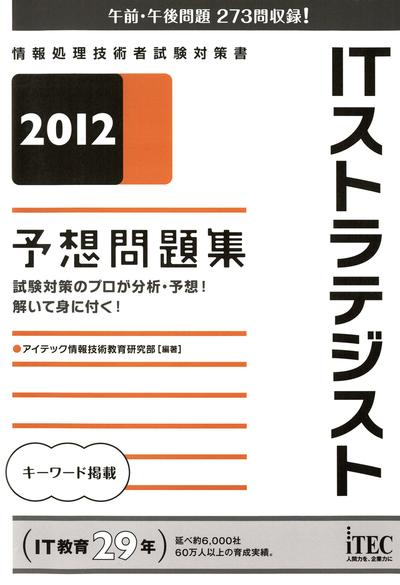 2012 ITストラテジスト予想問題集-電子書籍