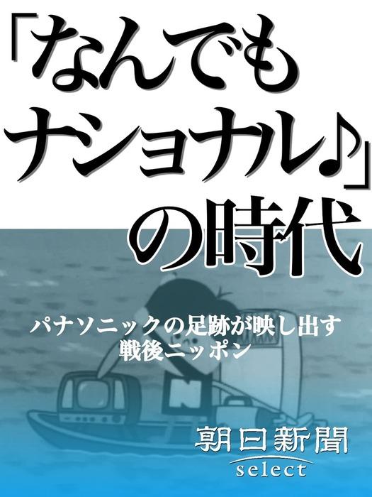 「なんでもナショナル♪」の時代 パナソニックの足跡が映し出す戦後ニッポン拡大写真