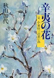 辛夷の花 ――父 小泉信三の思い出――拡大写真