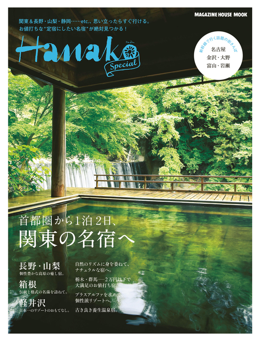 Hanako SPECIAL 首都圏から1泊2日、関東の名宿へ拡大写真