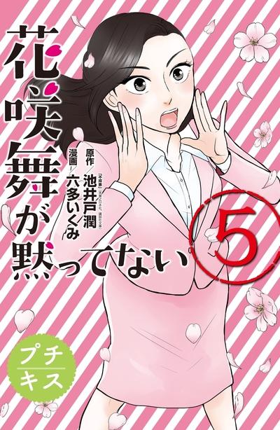 花咲舞が黙ってない プチキス(5)-電子書籍