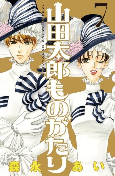 山田太郎ものがたり(7)-電子書籍