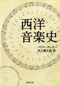 西洋音楽史-電子書籍