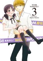 WEB版 WORKING!! 3巻