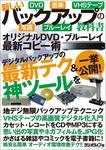 新しいバックアップの教科書-電子書籍