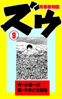 ズウ~青春動物園 9-電子書籍