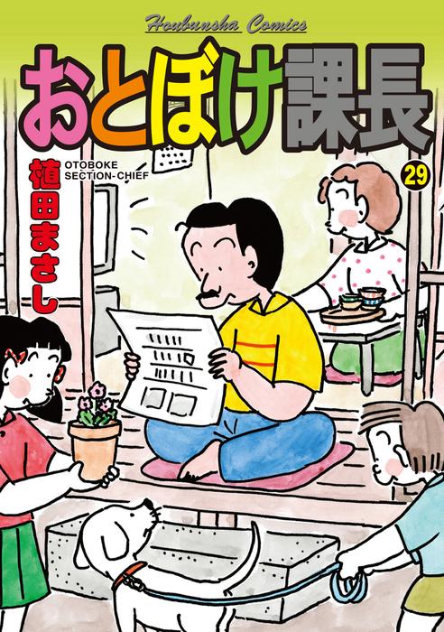 おとぼけ課長 29巻-電子書籍-拡大画像