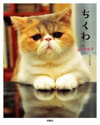 ちくわ by オトナ女子-電子書籍