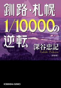 釧路・札幌1/10000の逆転