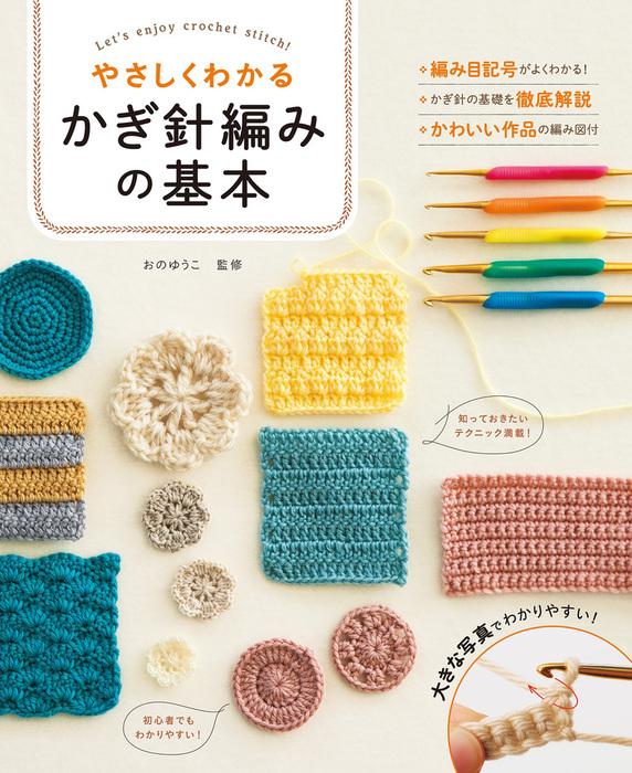 やさしくわかる かぎ針編みの基本拡大写真
