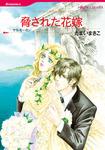 脅された花嫁-電子書籍