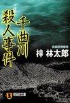 千曲川殺人事件-電子書籍