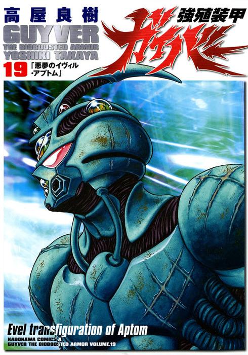 強殖装甲ガイバー(19)-電子書籍-拡大画像