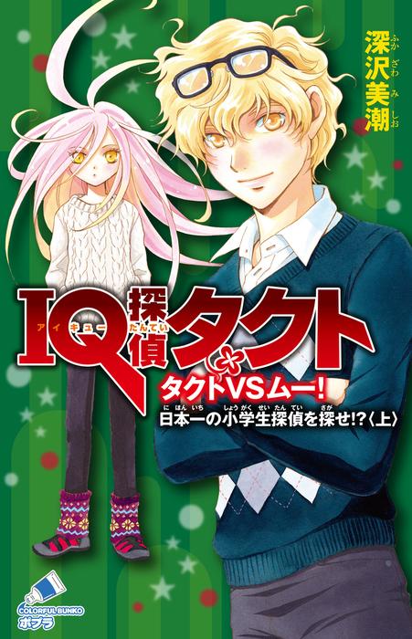 IQ探偵タクト 5 タクトVSムー 日本一の小学生探偵を探せ!?<上>拡大写真
