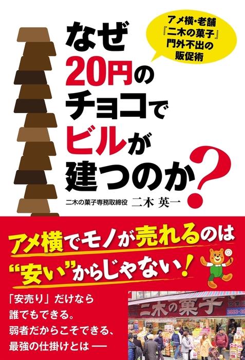 なぜ20円のチョコでビルが建つのか?拡大写真