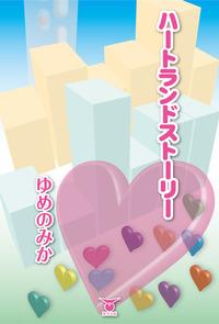 ハートランドストーリー-電子書籍