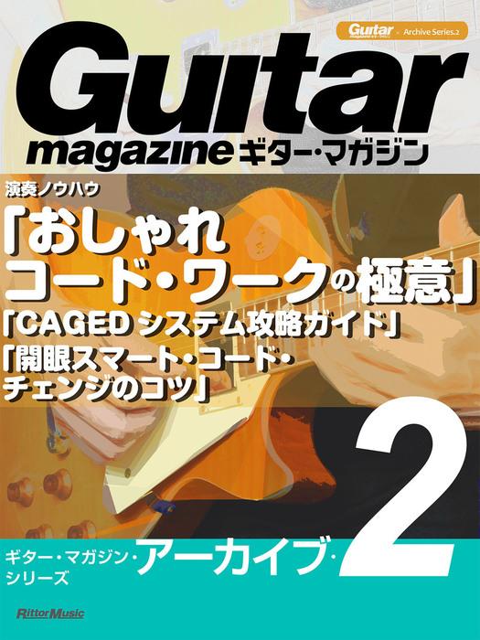ギター・マガジン・アーカイブ・シリーズ2 演奏ノウハウ「おしゃれコード・ワークの極意」「CAGEDシステム攻略ガイド」「開眼スマート・コード・チェンジのコツ」拡大写真