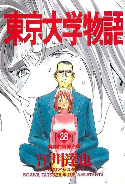 東京大学物語 第28巻-電子書籍