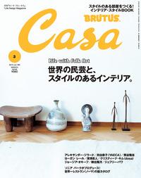Casa BRUTUS (カーサ・ブルータス) 2015年 3月号 [世界の民芸と、スタイルのあるインテリア]