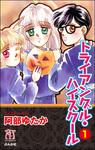 トライアングル・ハイスクール1巻-電子書籍