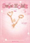 Sweet HOME-電子書籍