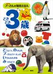 新訂版 プーさんの知育えほん どきどき3歳 (ディズニーブックス)-電子書籍