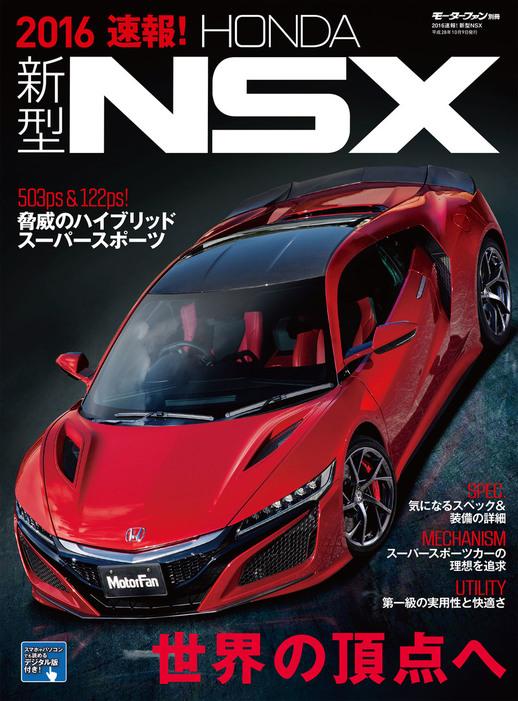 ニューモデル速報 速報! 新型NSX拡大写真