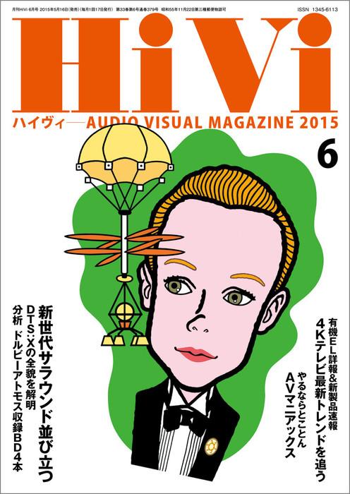 HiVi (ハイヴィ) 2015年 6月号拡大写真
