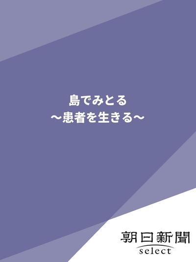 島でみとる ~患者を生きる~-電子書籍