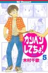 カンベンしてちょ!(5)-電子書籍