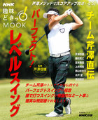 NHK趣味どきっ!MOOK