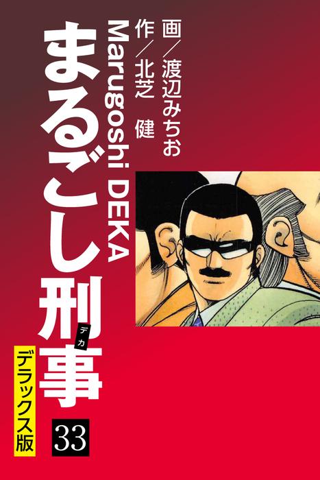 まるごし刑事 デラックス版(33)拡大写真