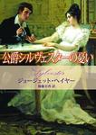公爵シルヴェスターの憂い-電子書籍