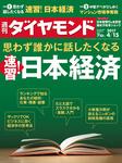 週刊ダイヤモンド 17年4月15日号-電子書籍