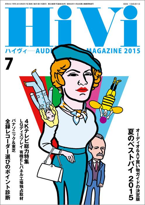 HiVi (ハイヴィ) 2015年 7月号拡大写真