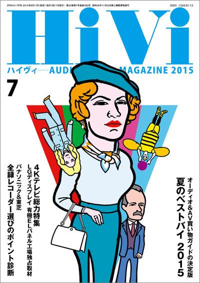 HiVi (ハイヴィ) 2015年 7月号-電子書籍