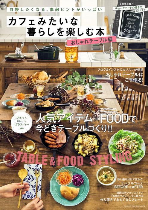 カフェみたいな暮らしを楽しむ本 おしゃれテーブル編拡大写真