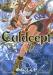 Culdcept(5)-電子書籍