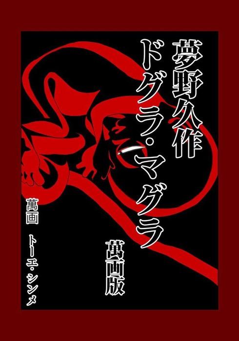 夢野久作 ドグラ・マグラ萬画版-電子書籍-拡大画像