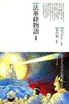 法華経物語〈1〉-電子書籍