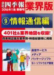 会社四季報 業界版【9】情報通信編 (16年新春号)-電子書籍
