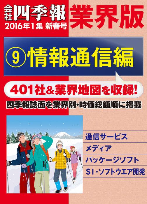 会社四季報 業界版【9】情報通信編 (16年新春号)拡大写真
