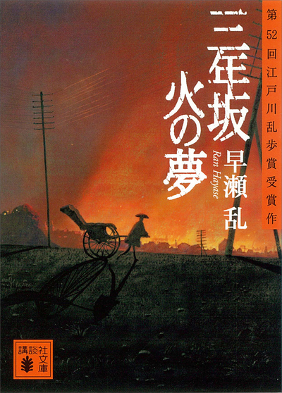 三年坂 火の夢-電子書籍