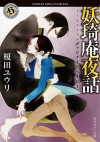 妖奇庵夜話 グッドナイトベイビー-電子書籍