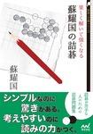 楽しく解いて強くなる 蘇耀国の詰碁-電子書籍