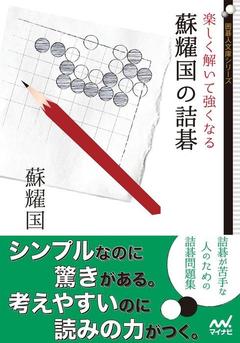 楽しく解いて強くなる 蘇耀国の詰碁-電子書籍-拡大画像